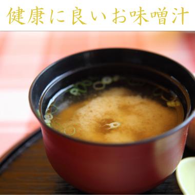 健康に良いお味噌汁